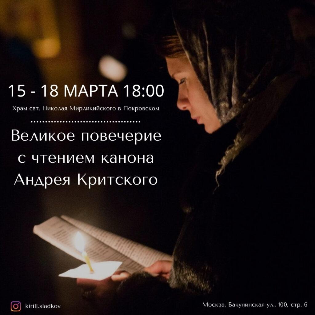 Великое повечерие с чтением канона Андрея критского