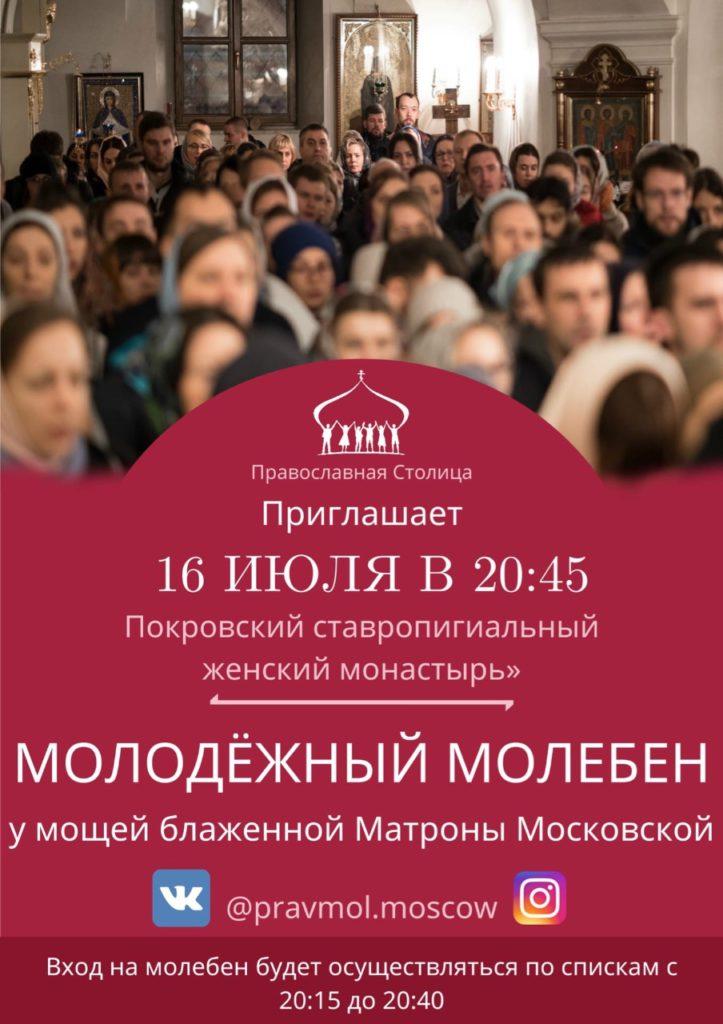 16 июля 20:45 – молебен у мощей блаженной Матроны Московской