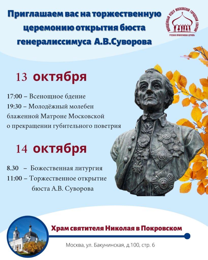 Торжественная церемония открытия бюста генералиссимуса А.В.Суворова