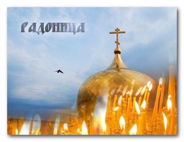 Радоница-сегодня Церковь совершает пасхальное поминовение усопших