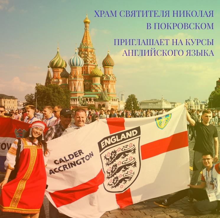 Английский для всех