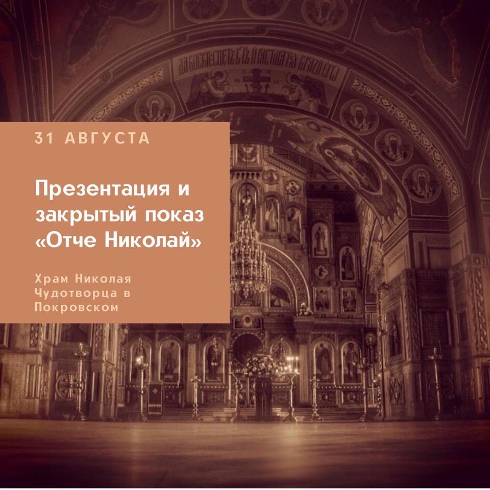 Новый фильм про святителя Николая Чудотворца