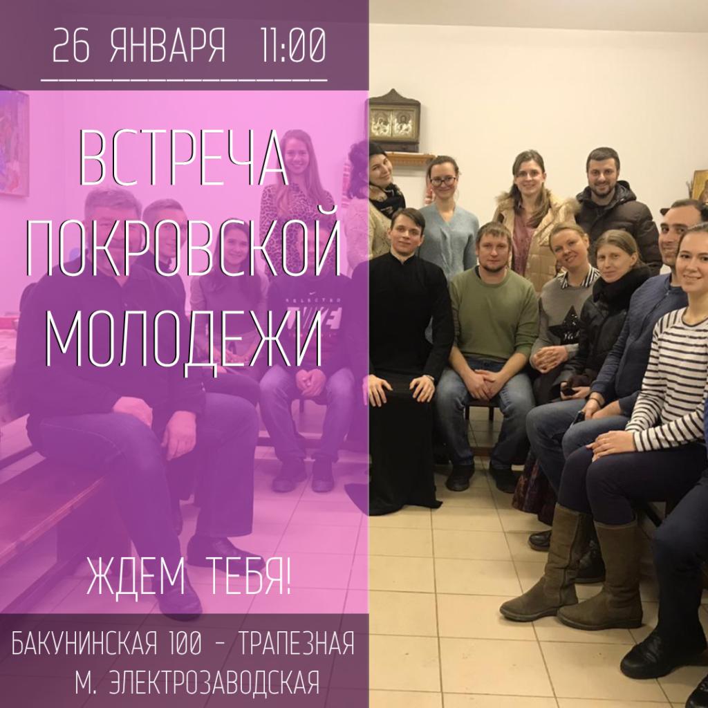 Встреча Покровской молодежи