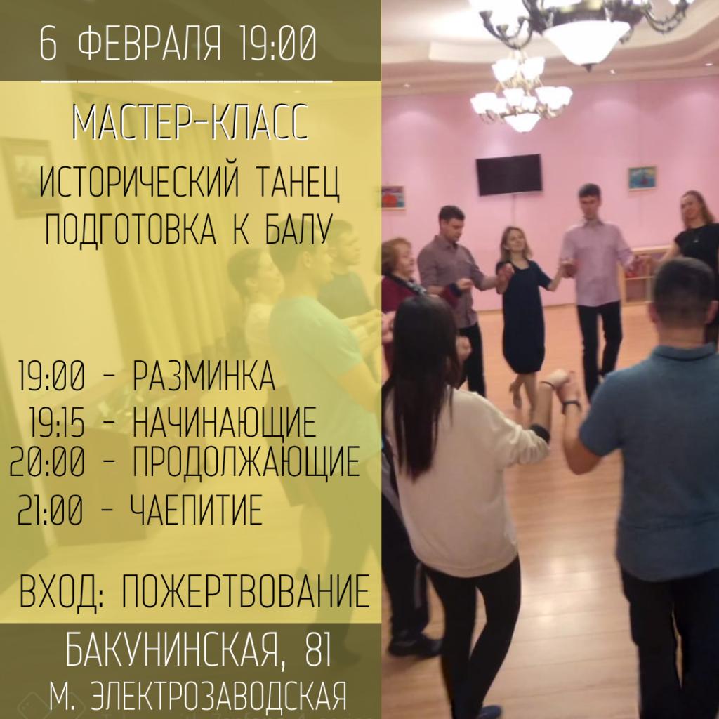 Мастер-класс по историческим танцам