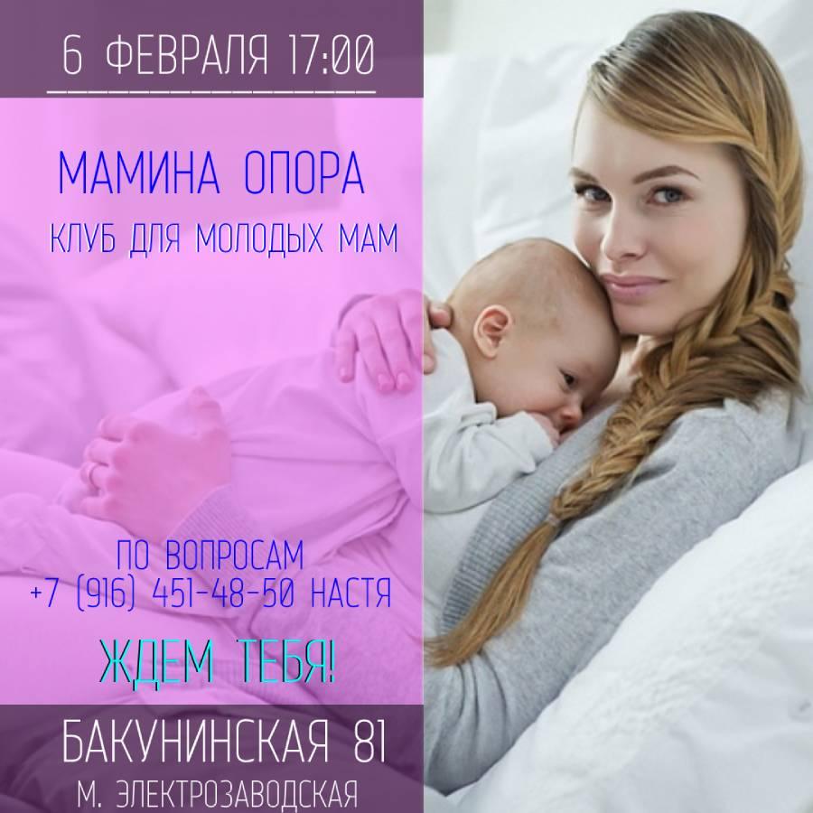 «Мамина опора» клуб для мамочек