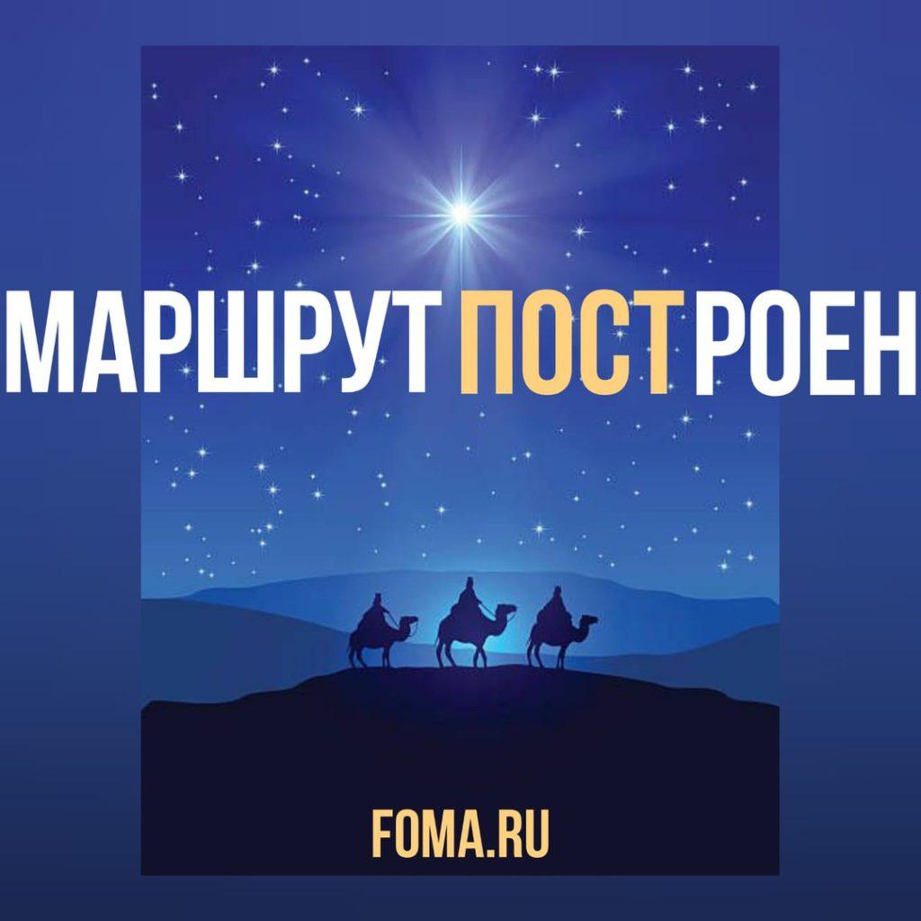 Рады вас поздравить с началом Рождественского поста!