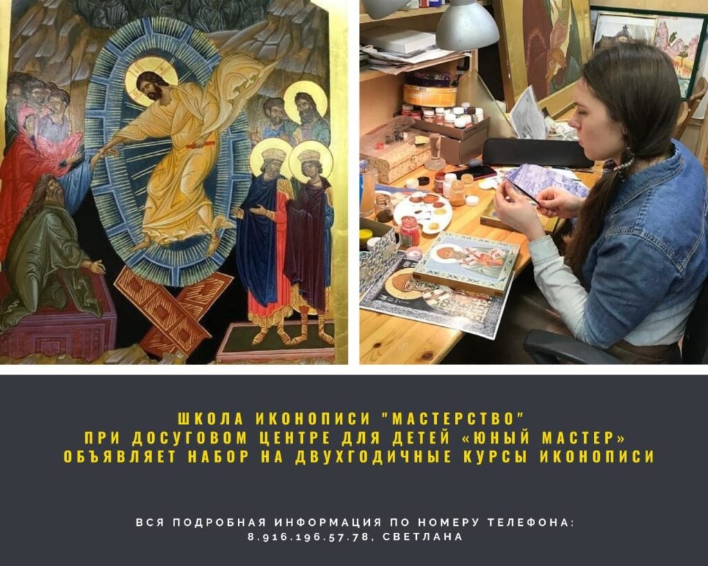 Школа иконописи «Мастерство» при досуговом центре для детей «Юный мастер» объявляет набор на двухгодичные курсы иконописи