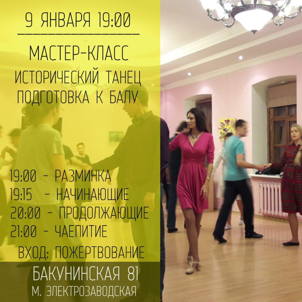 Мастер-класс для молодёжи по историческим танцам