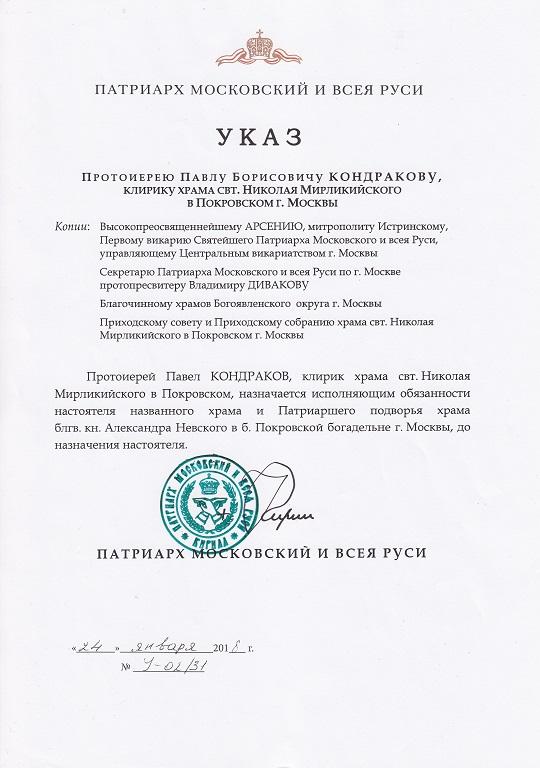 Протоиерей Павел Кондраков назначен исполняющим обязанности настоятеля храма святителя Николая в Покровском