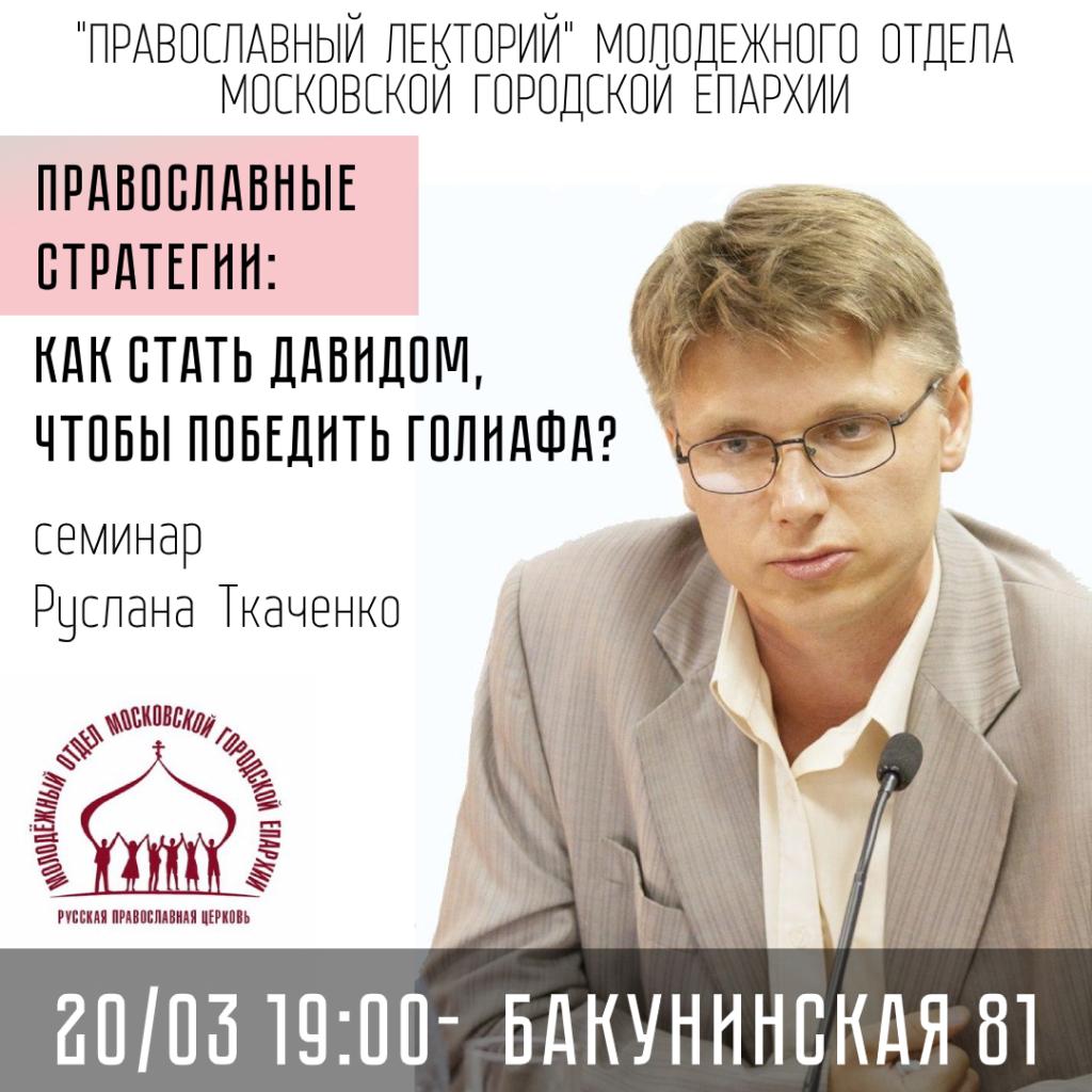 Старт цикла «Православные стратегии» с Русланом Ткаченко