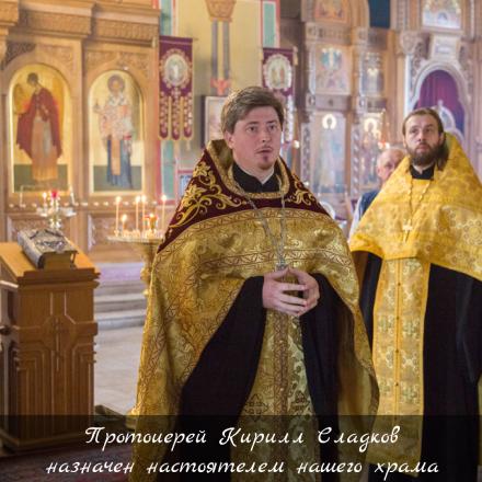 Новый настоятель — протоиерей Кирилл Сладков