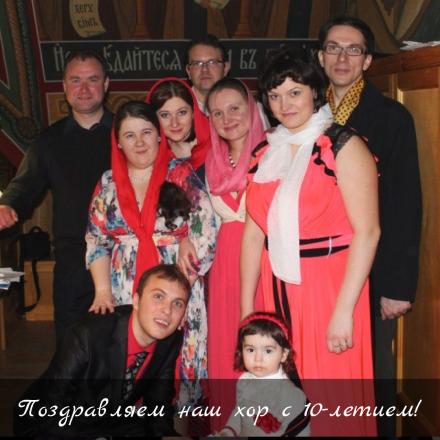 10 лет хору храма Св.Николая в Покровском